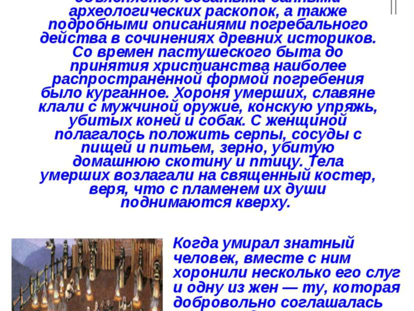 Из всех обрядов языческой Руси лучше всего известен погребальный. Это объясня...