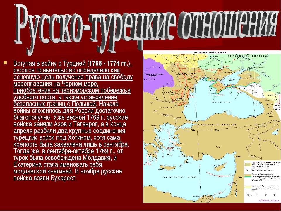 Вступая в войну с Турцией (1768 - 1774 гг.), русское правительство определило...