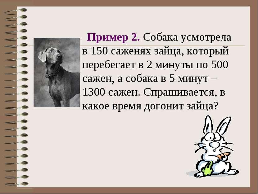 Пример 2. Собака усмотрела в 150 саженях зайца, который перебегает в 2 минуты...
