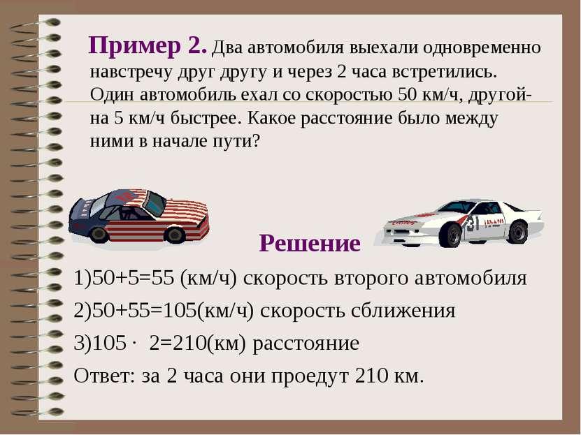 Решение 1)50+5=55 (км/ч) скорость второго автомобиля 2)50+55=105(км/ч) скорос...