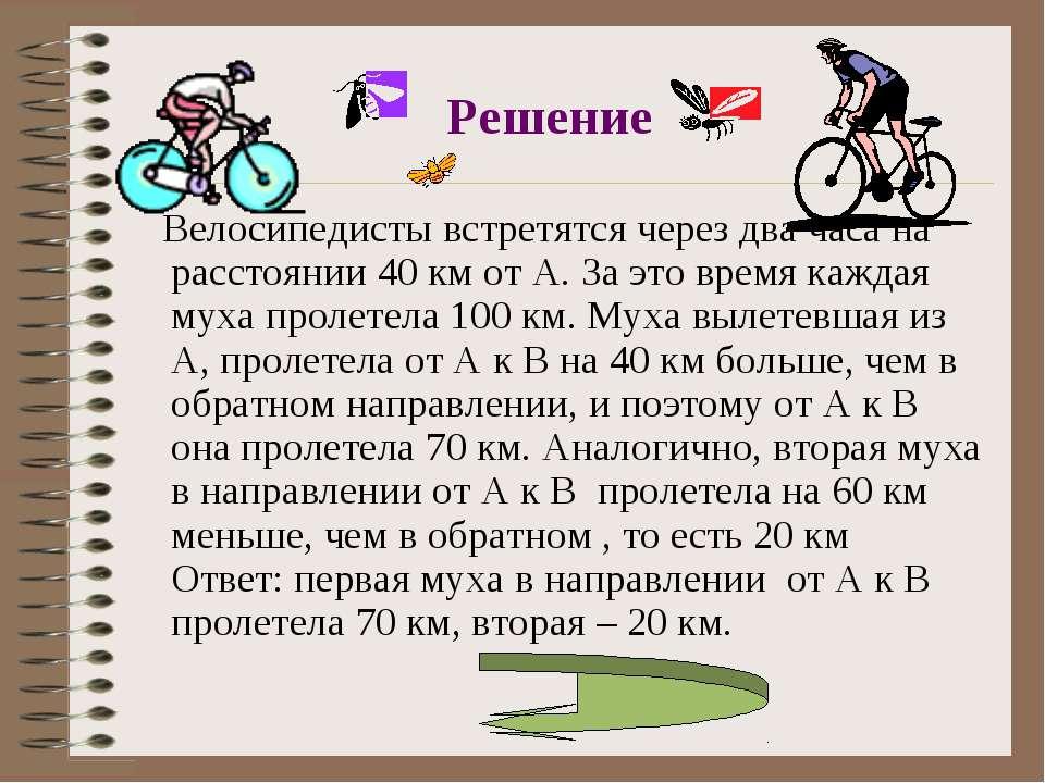 Решение Велосипедисты встретятся через два часа на расстоянии 40 км от А. За ...
