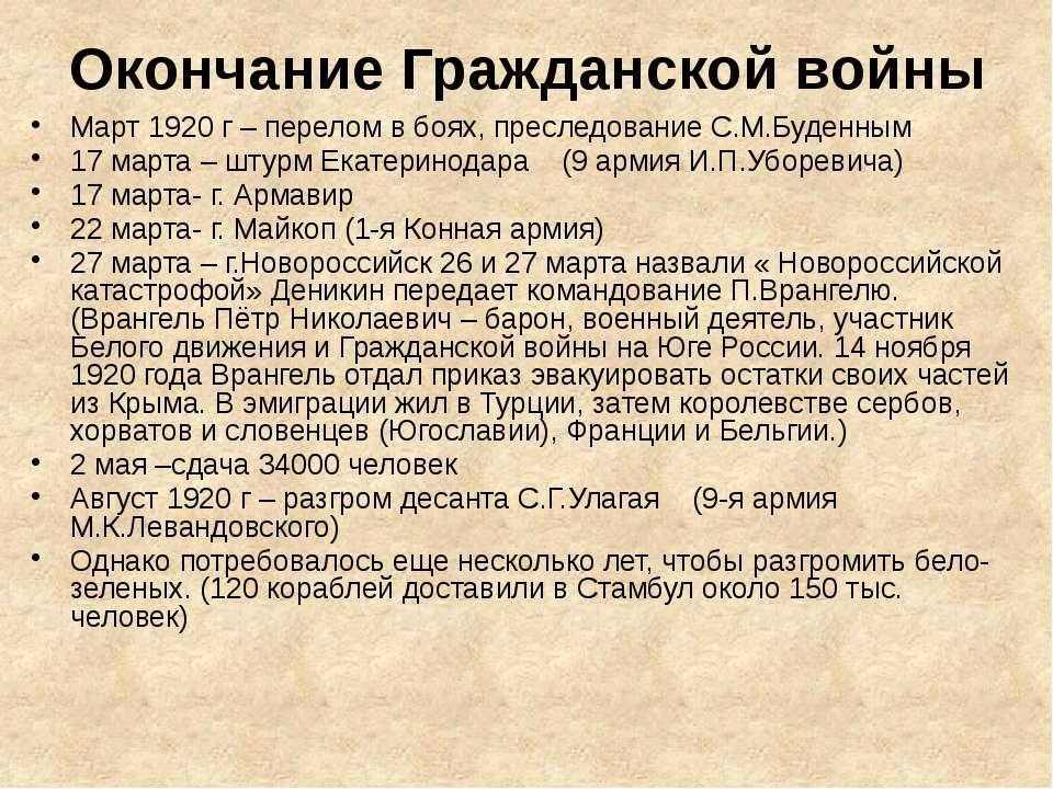 Окончание Гражданской войны Март 1920 г – перелом в боях, преследование С.М.Б...