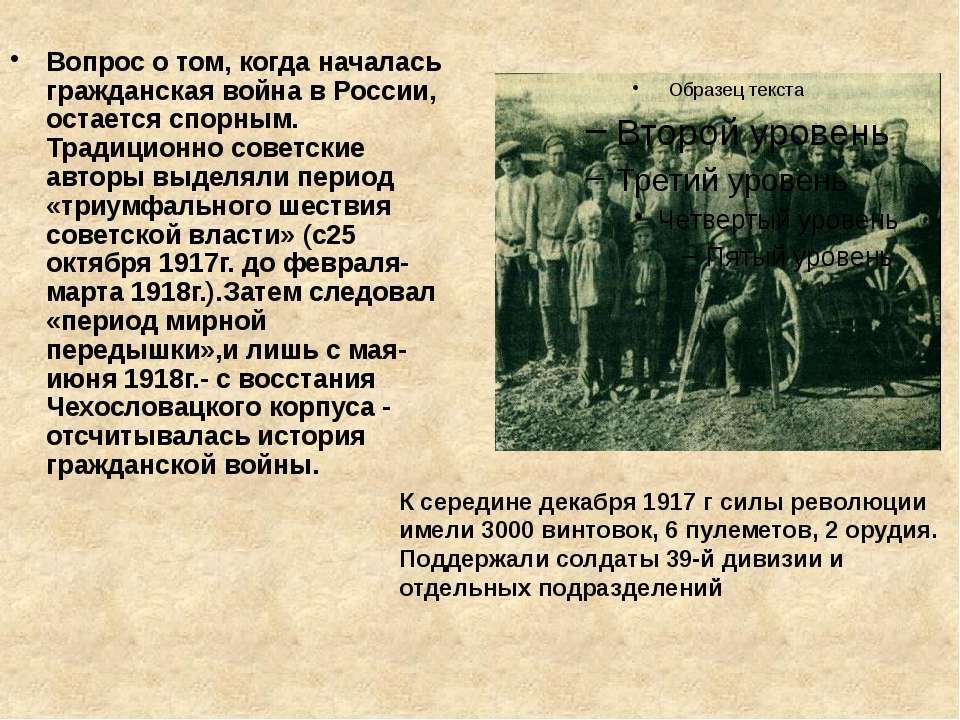 Вопрос о том, когда началась гражданская война в России, остается спорным. Тр...