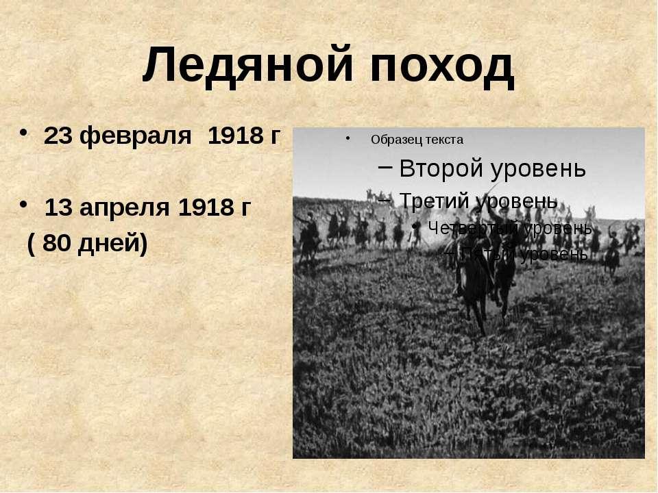 Ледяной поход 23 февраля 1918 г 13 апреля 1918 г ( 80 дней)