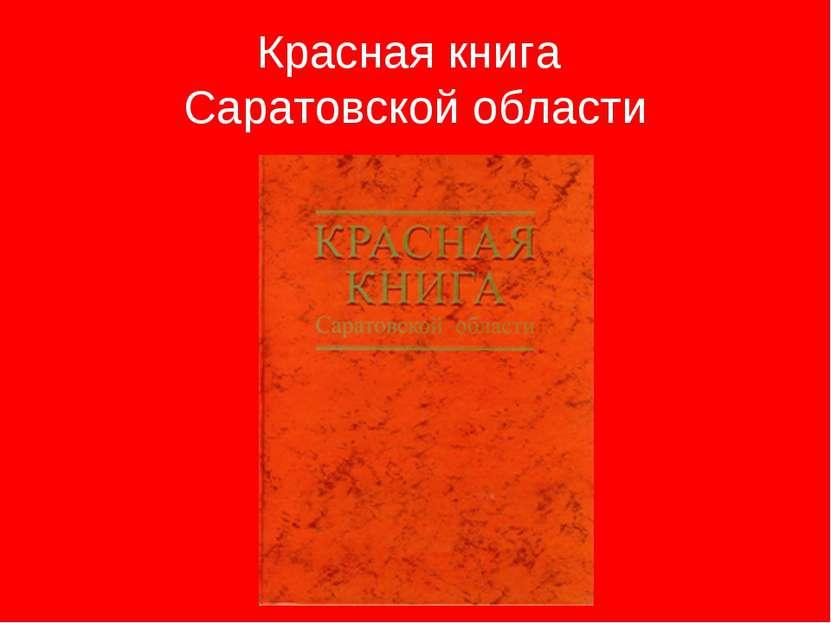 Красная книга Саратовской области