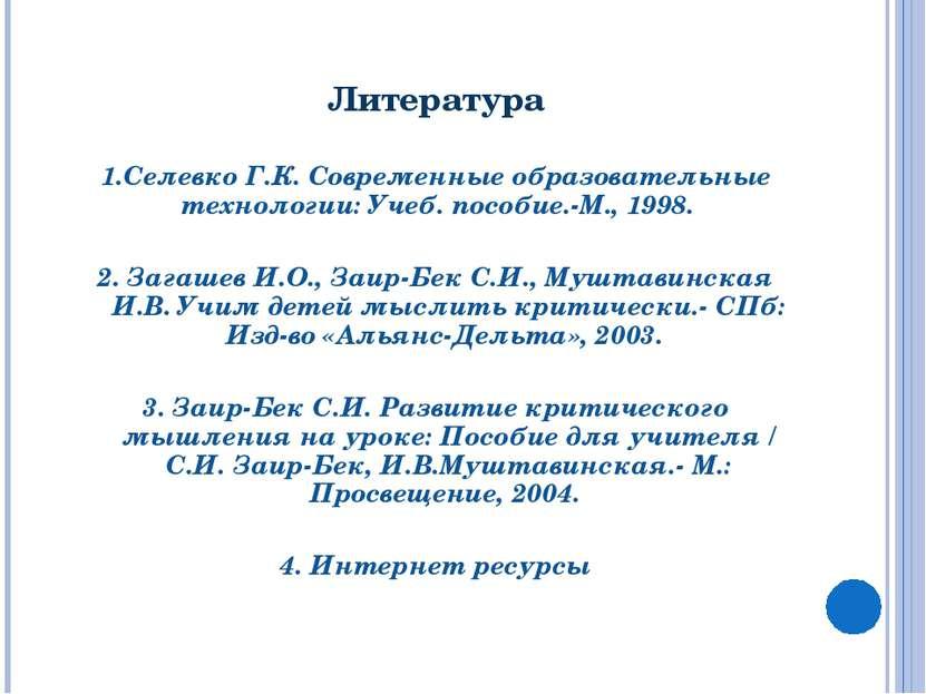 Литература 1.Селевко Г.К. Современные образовательные технологии: Учеб. пособ...
