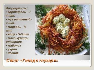 Салат «Гнездо глухаря» Ингредиенты: • картофель - 3-4 шт. • лук репчатый - 2 ...