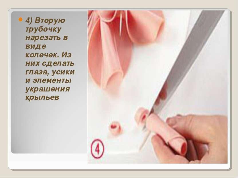 4) Вторую трубочку нарезать в виде колечек. Из них сделать глаза, усики и эле...