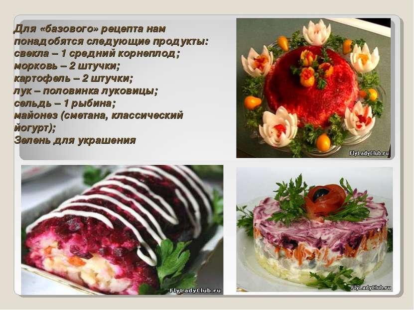 Для «базового» рецепта нам понадобятся следующие продукты: свекла – 1 средний...