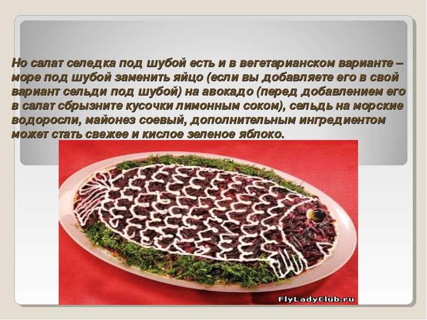 Но салат селедка под шубой есть и в вегетарианском варианте – море под шубой ...