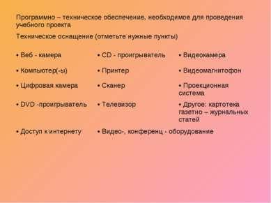 Программно – техническое обеспечение, необходимое для проведения учебного про...