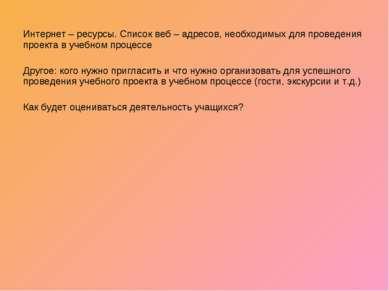 Интернет – ресурсы. Список веб – адресов, необходимых для проведения проекта ...