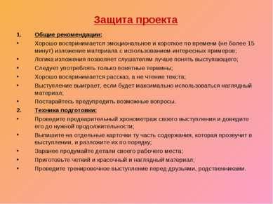 Защита проекта Общие рекомендации: Хорошо воспринимается эмоциональное и коро...