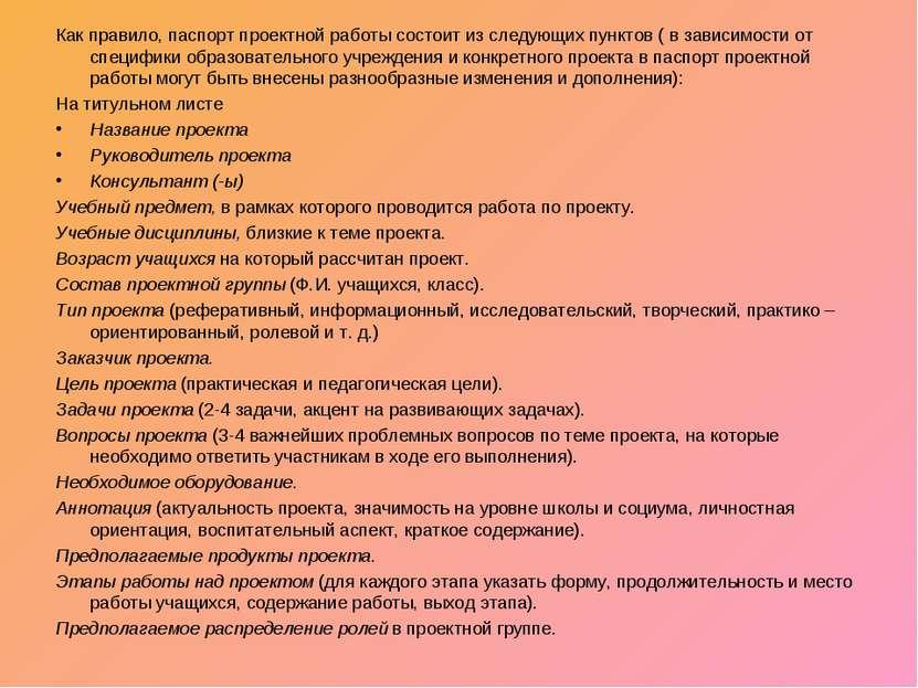 Как правило, паспорт проектной работы состоит из следующих пунктов ( в зависи...