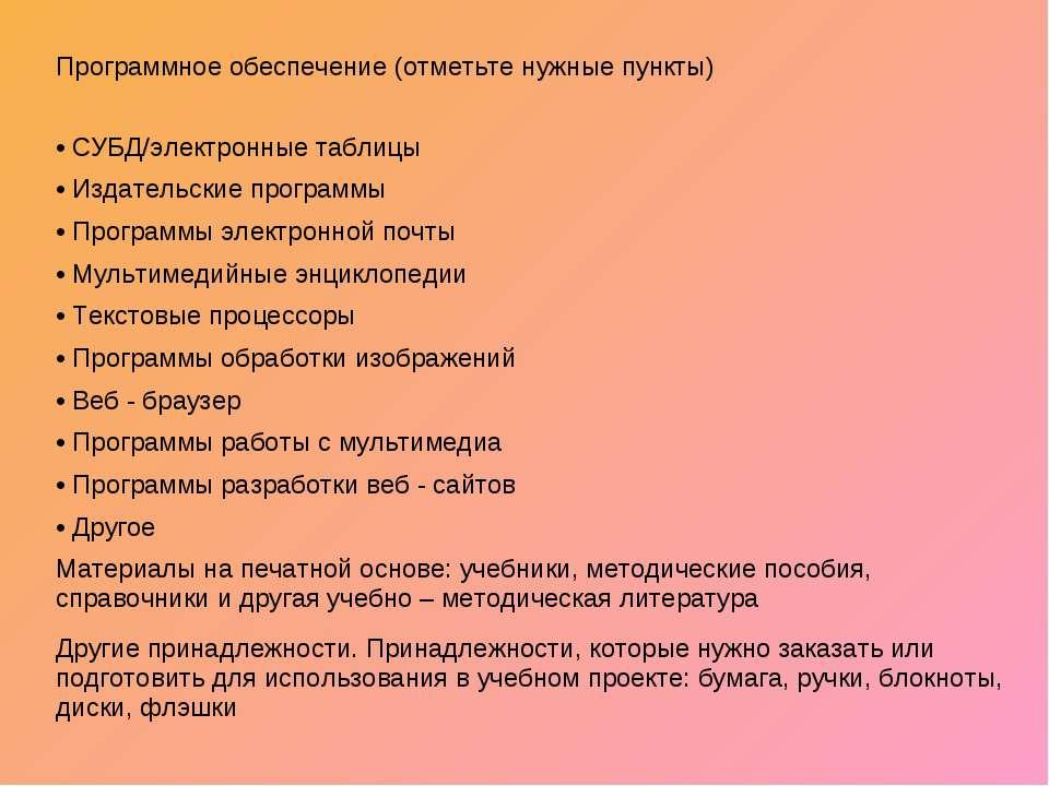 Программное обеспечение (отметьте нужные пункты) СУБД/электронные таблицы Изд...