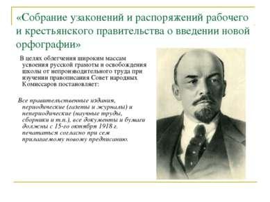 «Собрание узаконений и распоряжений рабочего и крестьянского правительства о ...