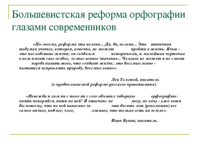 Большевистская реформа орфографии глазами современников «По-моему, реформа эт...