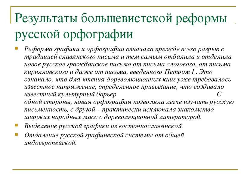 Результаты большевистской реформы русской орфографии Реформа графики и орфогр...