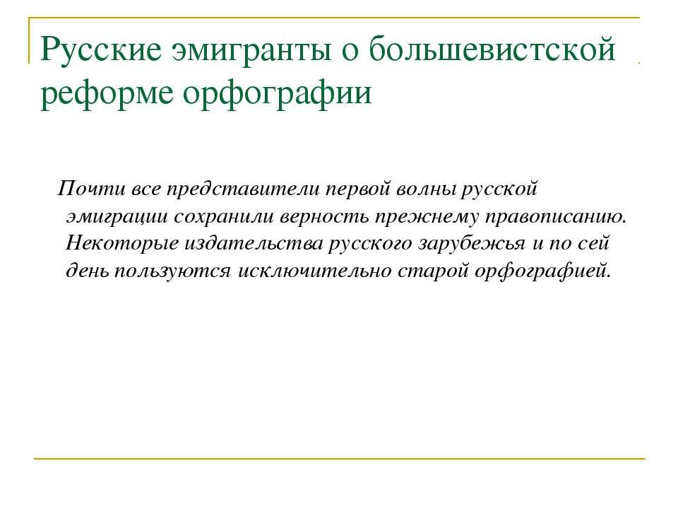 Русские эмигранты о большевистской реформе орфографии Почти все представители...