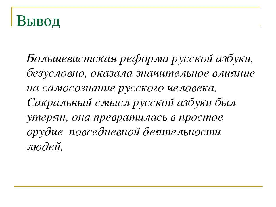 Вывод Большевистская реформа русской азбуки, безусловно, оказала значительное...