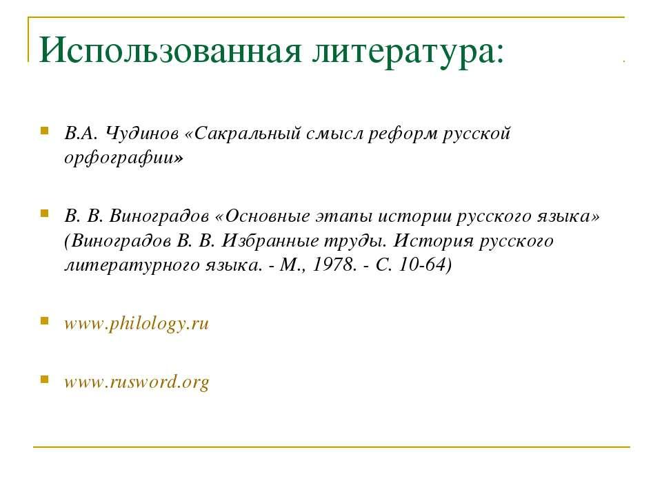 Использованная литература: В.А. Чудинов «Сакральный смысл реформ русской орфо...