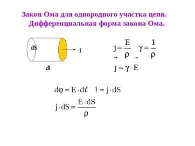 Закон Ома для однородного участка цепи. Дифференциальная форма закона Ома.