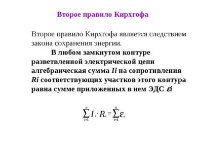 Второе правило Кирхгофа Второе правило Кирхгофа является следствием закона со...