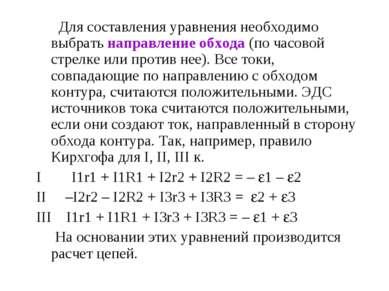 Для составления уравнения необходимо выбрать направление обхода (по часовой с...