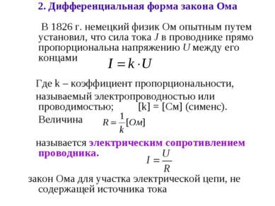 В 1826 г. немецкий физик Ом опытным путем установил, что сила тока J в провод...
