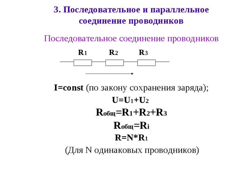 3. Последовательное и параллельное соединение проводников Последовательное со...