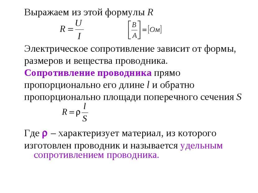 Выражаем из этой формулы R Электрическое сопротивление зависит от формы, разм...