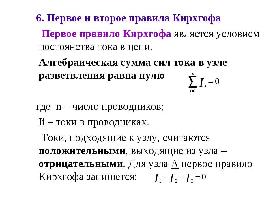6. Первое и второе правила Кирхгофа Первое правило Кирхгофа является условием...