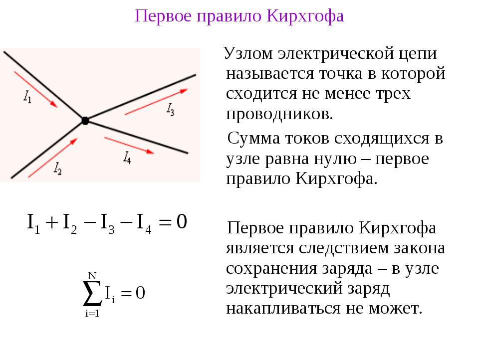 Первое правило Кирхгофа Узлом электрической цепи называется точка в которой с...