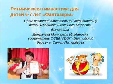 Ритмическая гимнастика для детей 6-7 лет «Фантазеры» Цель: развитие двигатель...