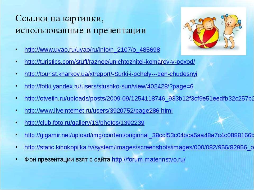 Ссылки на картинки, использованные в презентации http://www.uvao.ru/uvao/ru/i...