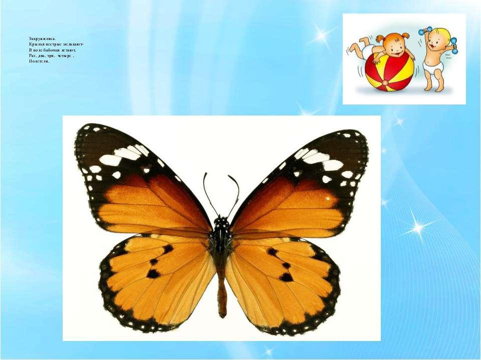 Закружились. Крылья пестрые мелькают- В поле бабочки летают, Раз, два, три, ч...