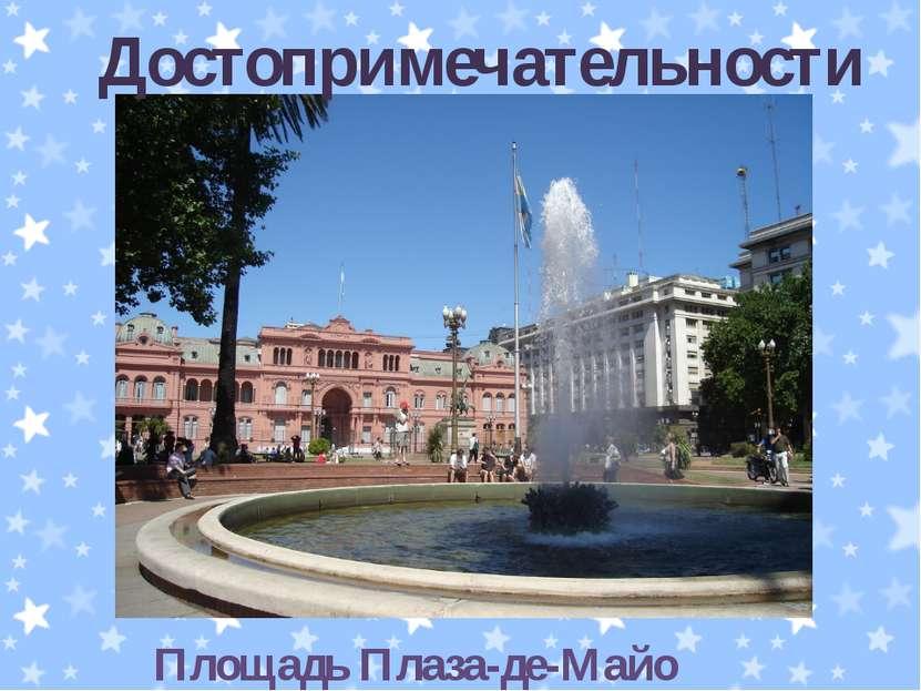 Достопримечательности Площадь Плаза-де-Майо