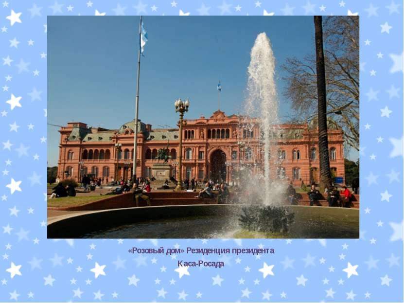 «Розовый дом» Резиденция президента Каса-Росада