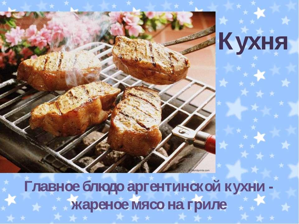 Кухня Главное блюдо аргентинской кухни - жареное мясо на гриле