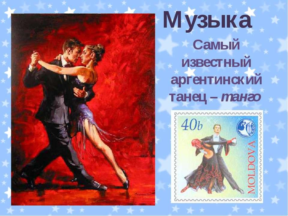 Музыка Самый известный аргентинский танец – танго