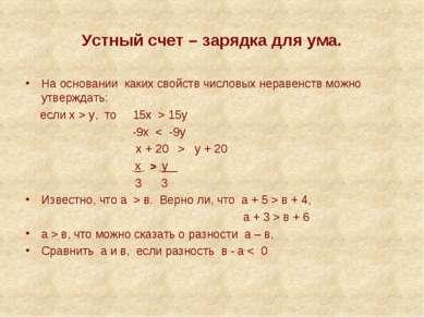 Устный счет – зарядка для ума. На основании каких свойств числовых неравенств...