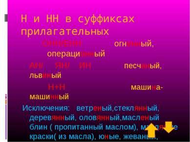 Н и НН в суффиксах прилагательных ОНН/ЕНН огненный, операционный АН/ ЯН/ ИН п...