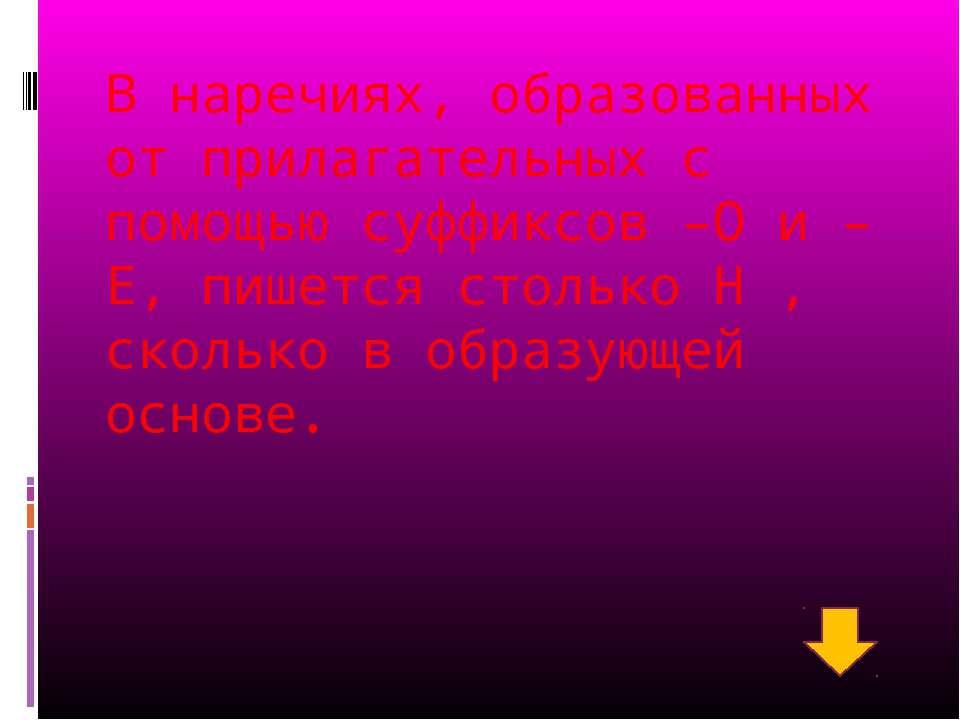 В наречиях, образованных от прилагательных с помощью суффиксов –О и –Е, пишет...