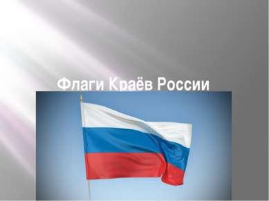 Флаги Краёв России