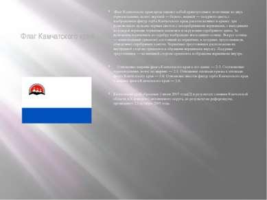 Флаг Камчатского края Флаг Камчатского края представляет собой прямоугольное ...