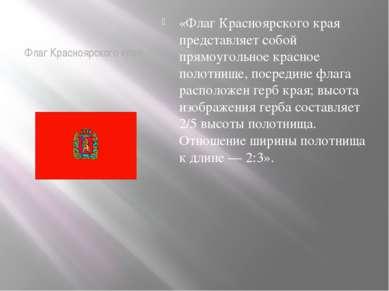 Флаг Красноярского края «Флаг Красноярского края представляет собой прямоугол...