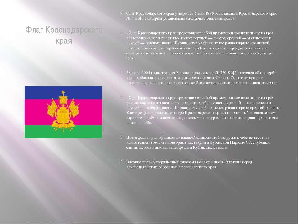 Флаг Краснодарского края Флаг Краснодарского края утверждён 5 мая 1995 года з...