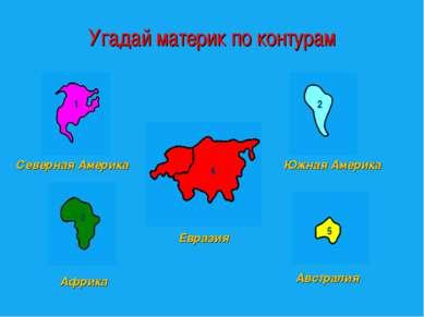 Угадай материк по контурам 1 2 3 4 5 Северная Америка Южная Америка Африка Ев...