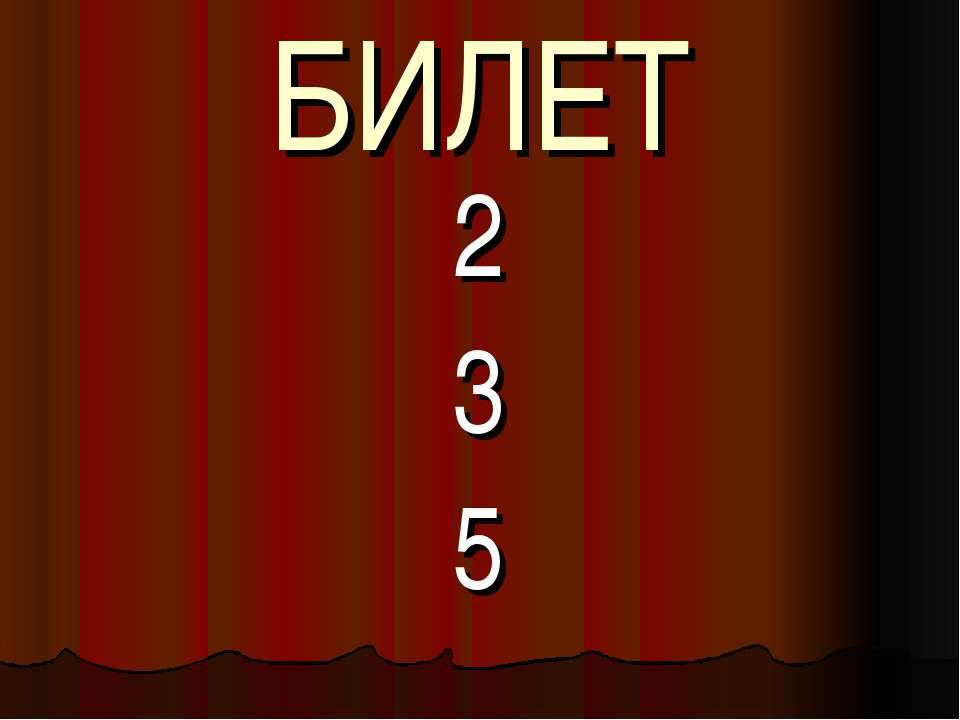 БИЛЕТ 2 3 5