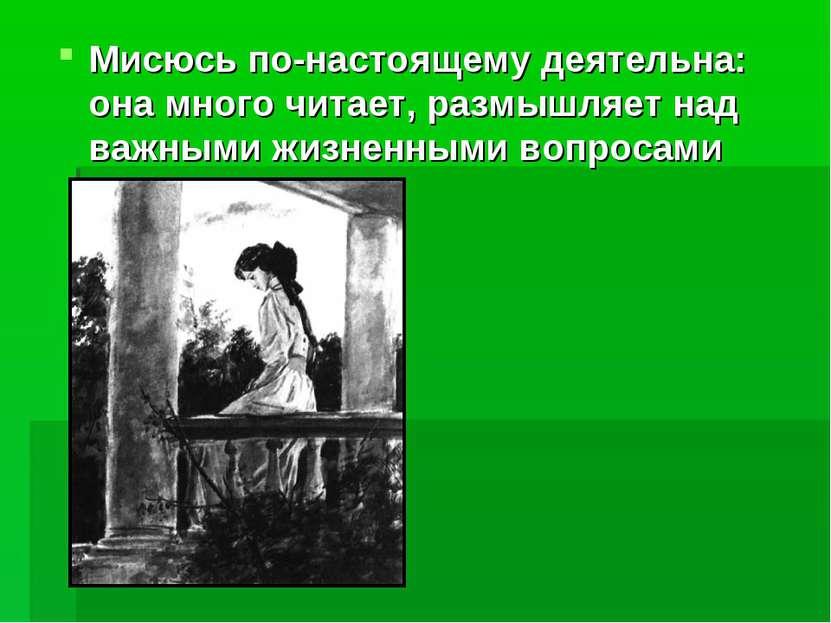Мисюсь по-настоящему деятельна: она много читает, размышляет над важными жизн...